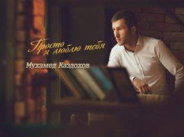 Мухамед Каздохов. «Просто я люблю тебя»