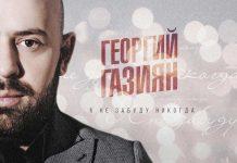 Георгий Газиян. «Я не забуду никогда»