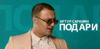 Премьера клипа - Артур Саркисян «Подари»!