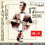 """Gosha Grachevsky concert in the club """"Solo"""" in Moscow!"""