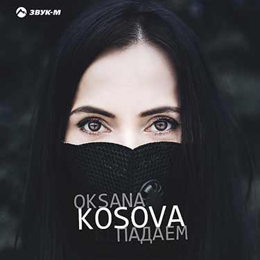 Oksana Kosova «Падаем» — встречаем новый трек певицы