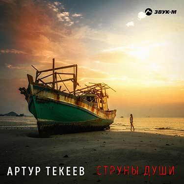 «Струны души» — вышла новая песня в исполнении Артура Текеева