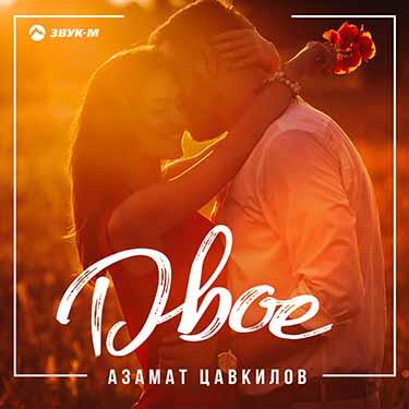 Азамат Цавкилов выпустил новый трек – «Двое»