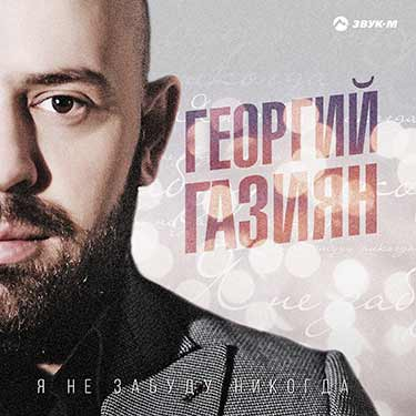 "Georgy Gaziyan presented the album ""I Will Never Forget"""