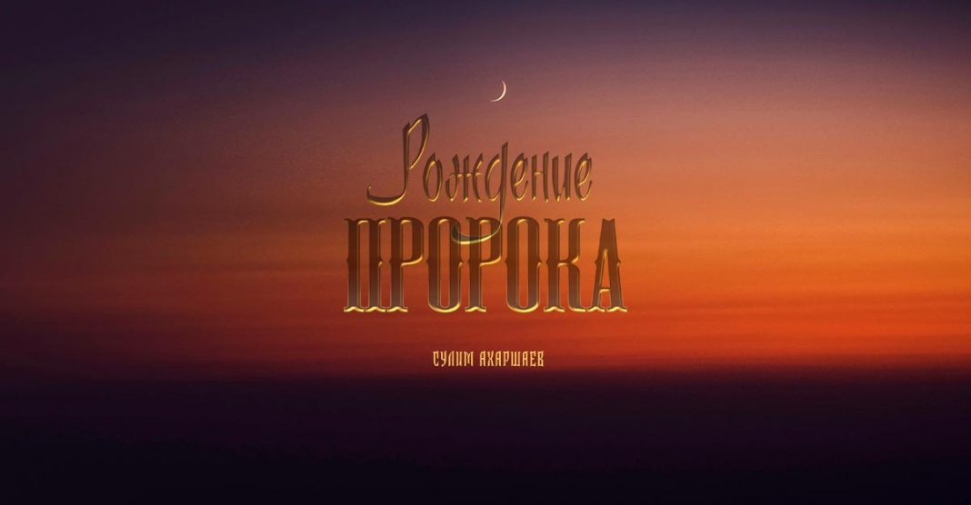 """Sulim Akharshaev. """"The birth of a prophet"""""""