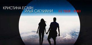 Кристина Есаян, Илья Саглиани. «Я с тобой» (remix)