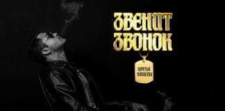 Братья Хубиевы. «Звенит звонок»