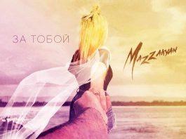 Mazzakyan. «За тобой»