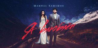 """Shamil Kasheshov. """"I'm in love"""""""