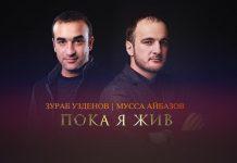 "Mussa Aybazov, Zurab Uzdenov. ""While I am alive"""