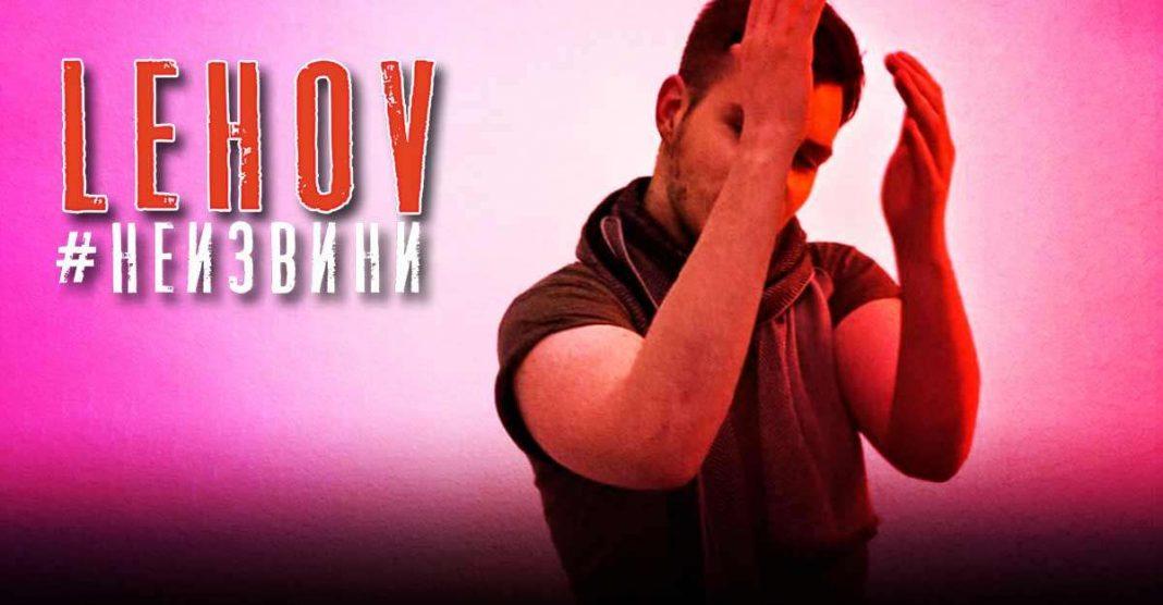 """Lehov. """"# Sorry"""""""