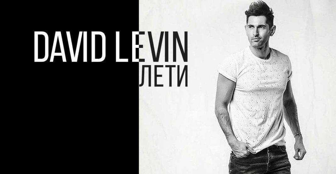 David Levin. «Лети»
