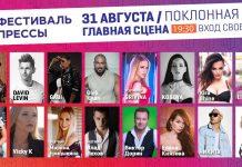 Песни Григория Стадника прозвучали на XVII Московском фестивале прессы