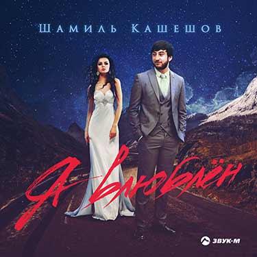 Премьера альбома Шамиля Кашешова «Я влюблен»