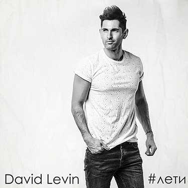 Премьера сингла! David Levin «Лети»