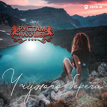 Премьера сингла Рустама Нахушева «У чужого берега»