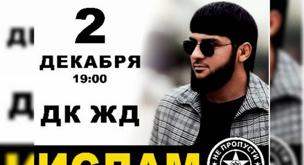 Ислам Итляшев 02 декабря 2019 в 19:00  Стоимость:600 - 1 800 руб. Продолжитель...