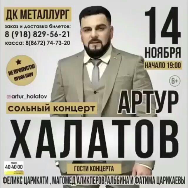 Не пропустите !   г.Владикавказ  14 ноября  Сольный Концерт Артура Халатова    ...
