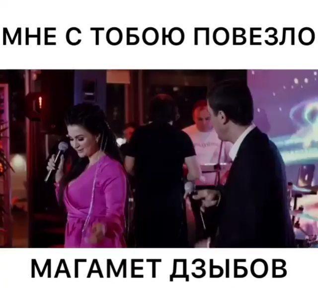 Премьера Трека  Магамет Дзыбов и Анна Бершадская - Мне с тобою повезло  ________...