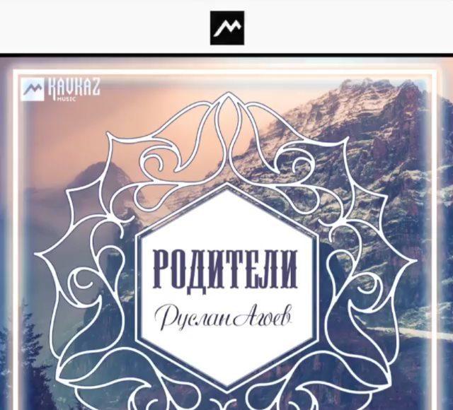 Руслан Агоев - Родители    Подпишись на   ...