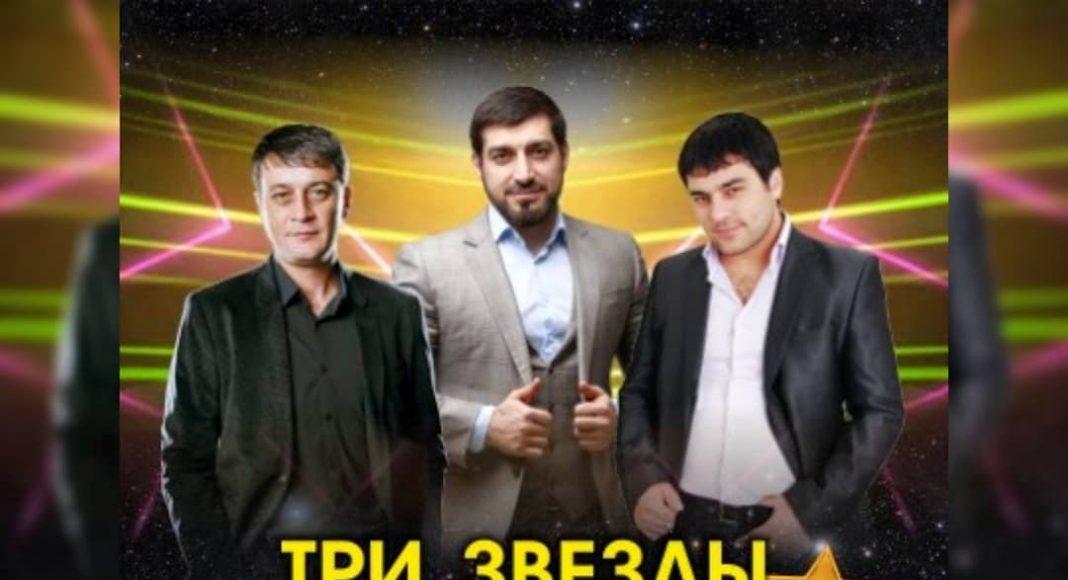 Три Звезды Кавказа 20 ноября 2019 в 19:00  Стоимость:от 700 до 2000 руб.  Мага...
