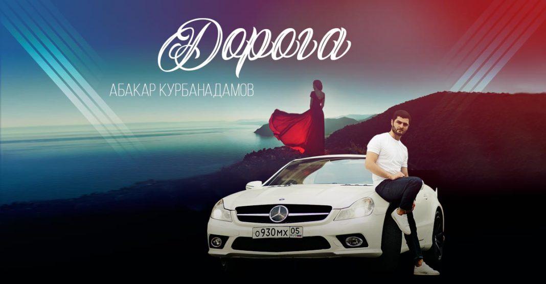 Абакар Курбанадамов. «Дорога»
