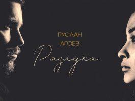 Руслан Агоев. «Разлука»