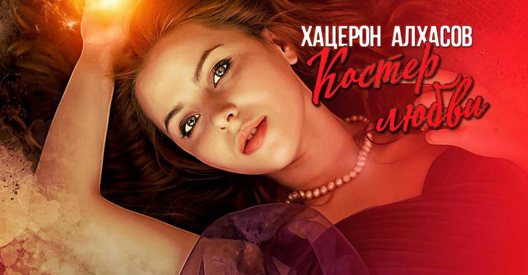 """Khatseron Alkhasov. """"Bonfire of Love"""""""