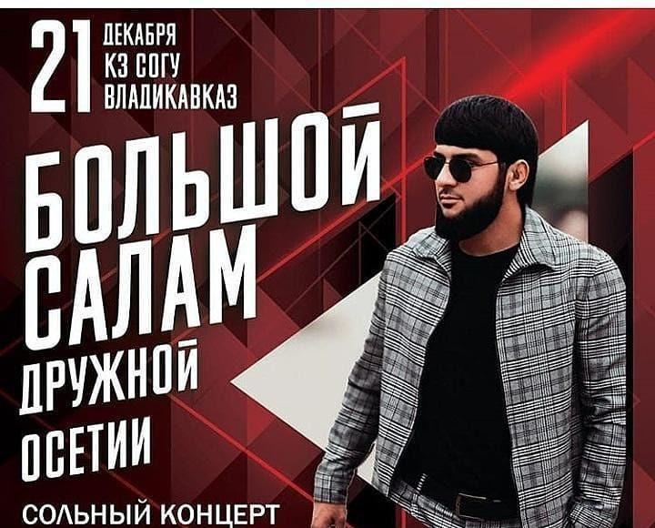Ислам Итляшев  выступит с концертом во Владикавказе! ⠀ Впервые во Владикавказе п...