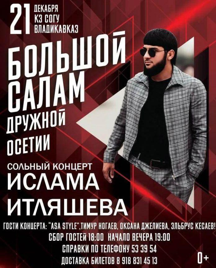 Islam Itlyashev will give a concert in Vladikavkaz