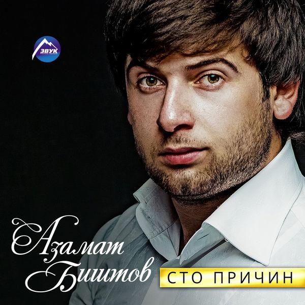 Сердце (feat. Мурат Тхагалегов)
