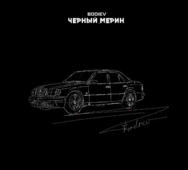 Bodiev-черный мерен МАКСИМАЛЬНЫЙ РЕПОСТ Трек доступен на всех площадках . Подпиш...