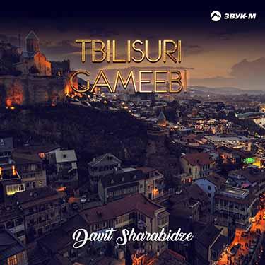 «Tbilisuri gameebi» — Davit Sharabidze поет о своей Родине
