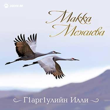 Вышел новый сингл Макки Межиевой – «Г1арг1улийн Илли»