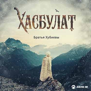 Братья Хубиевы «Хасбулат» — премьера сингл