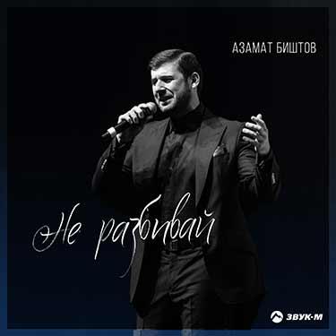 Азамат Биштов презентовал новый трек – «Не разбивай»