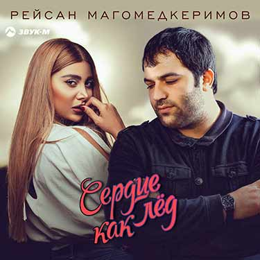"Reisan Magomedkerimov ""Heart Like Ice"" - the premiere of the single!"