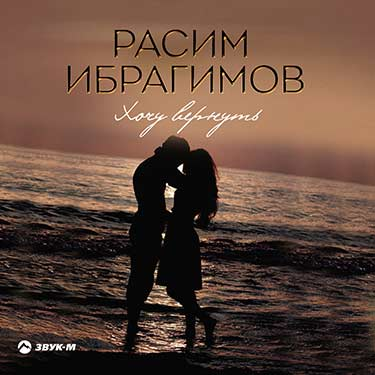 "Rasim Ibragimov ""I want to return"" - the premiere of the track!"