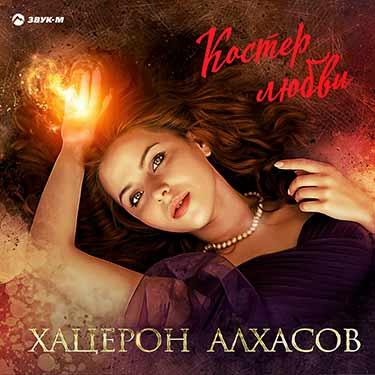Хацерон Алхасов презентовал мини-альбом «Костер любви»