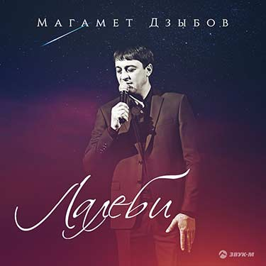 "The song of Magamet Dzybov ""Lalebi"" appeared on digital platforms"
