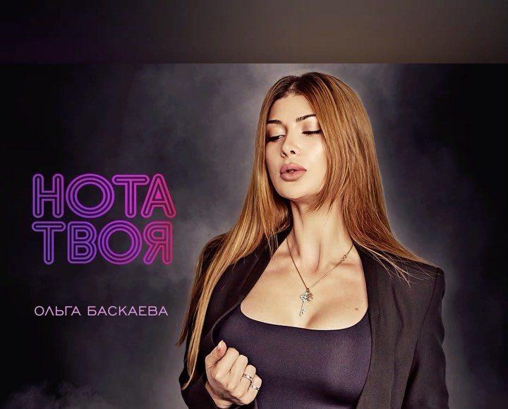 «Нота твоя» - новая песня Ольги Баскаевой  ⠀ «Нота твоя» - одна из серии автоби...