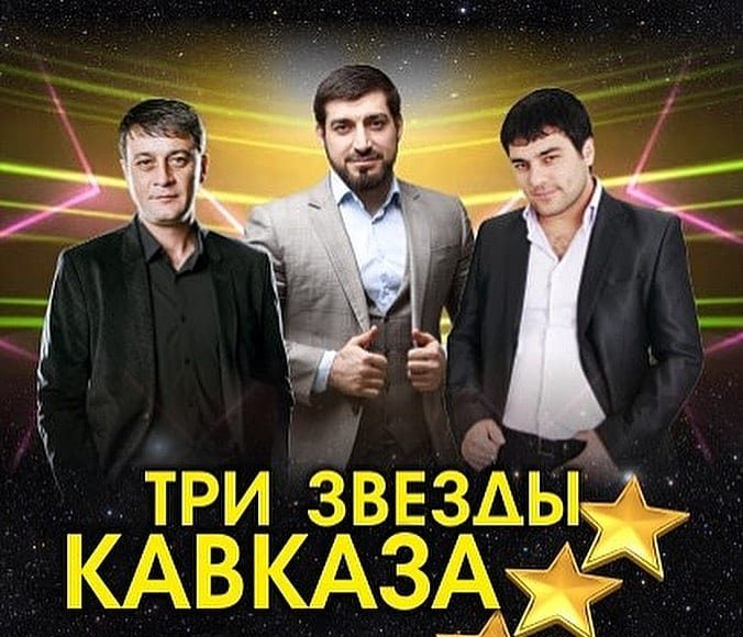 Большой концерт «Три Звезды Кавказа», с участием Магамета Дзыбова, Рината Каримо...