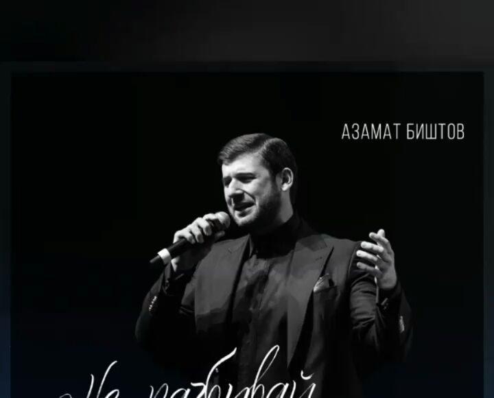 Дорогие мои, отличная новостьещё одна премьера на нашей волне 90.8 фм Азамат Биш...