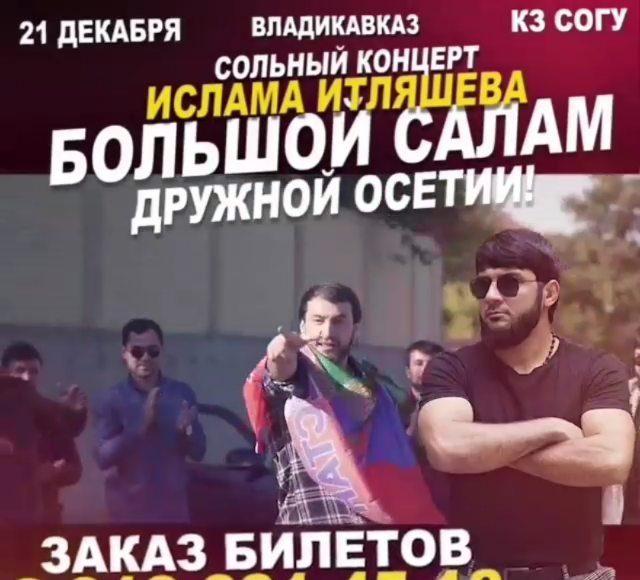 Ислам Итляшев  выступит с концертом во Владикавказе! ⠀ Впервые во Владикавказе ...