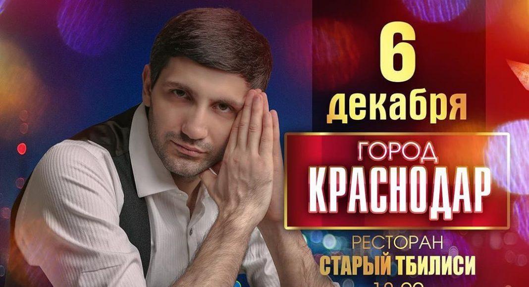 Концерты Магомеда Аликперова   в декабре ⠀ В декабре Магомед Аликперов посетит ...