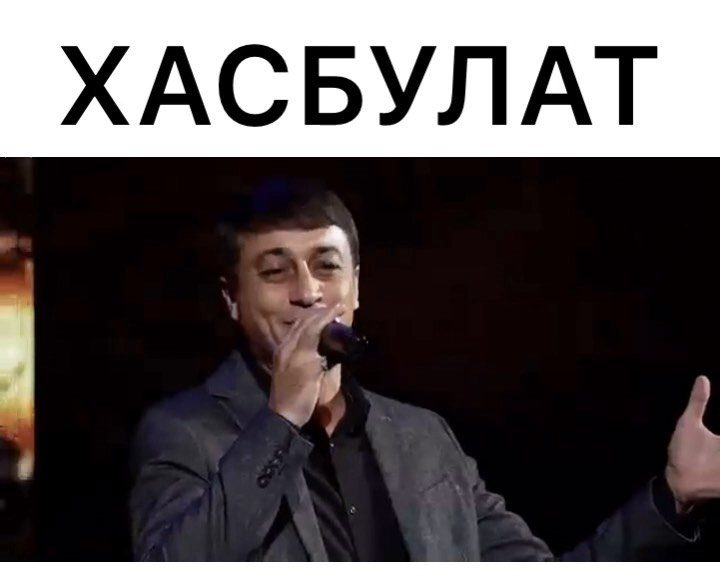 Магамет Дзыбов - Хасбулат   ___________ Оцените от 1 до 10  ___________ Подпишис...