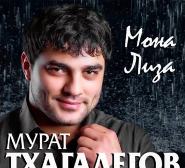 Мурат Тхагалегов -- Мона Лиза  -                               ...