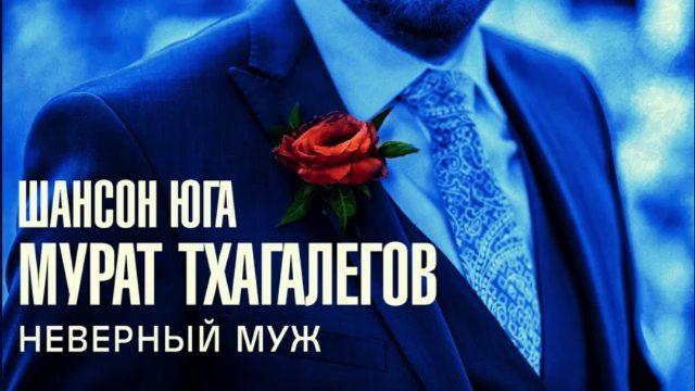 Мурат Тхагалегов -- неверный муж  - Будьте верными тогда будет всё хорошо       ...