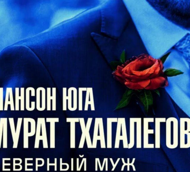 Мурат Тхагалегов -- неверный муж  -                               ...