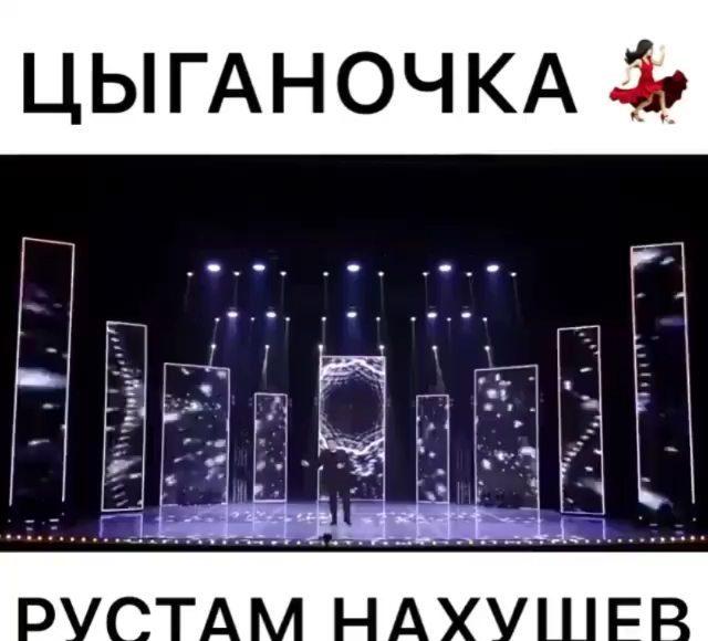 Рустам Нахушев - Цыганочка   Подписываемся            ...